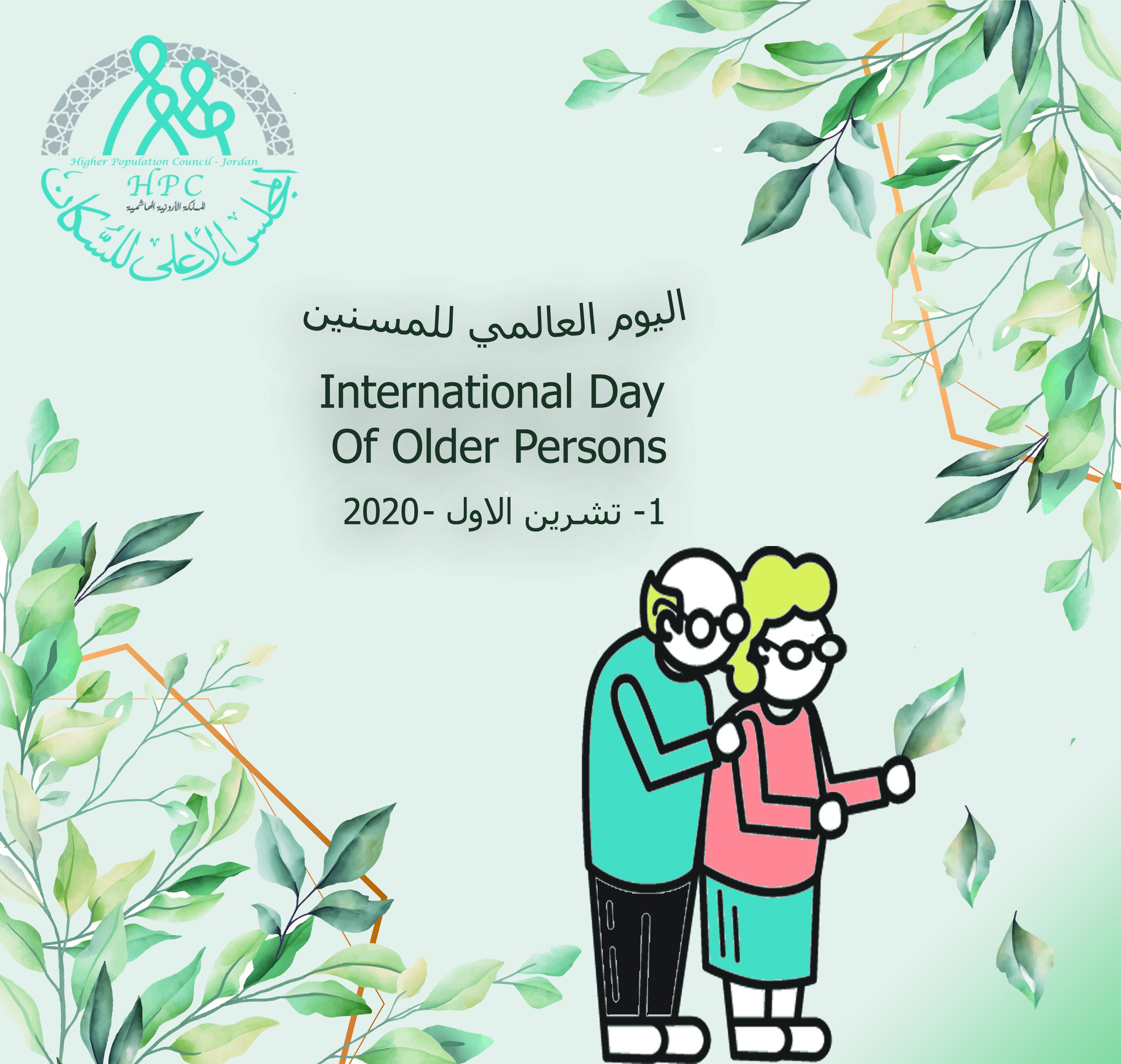 الأردن يشارك العالم الاحتفال باليوم العالمي لكبار السن المجلس الأعلى للسكان
